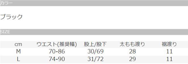 ダブルポケットカーゴスウェットジョガーパンツのサイズ表